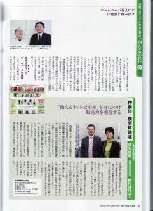 2009年関東IT応援隊